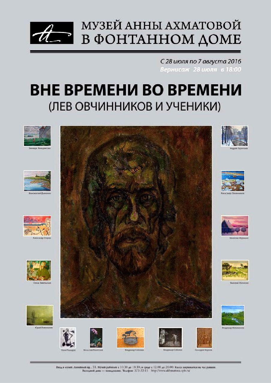 Выставка к 90-летию Льва Овчинникова в Музее Ахматовой