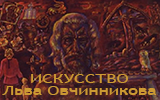 Искусство Льва Овчинникова
